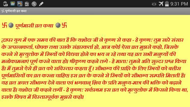 Puranmasi Vrath Katha screenshot 22