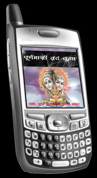 Puranmasi Vrath Katha screenshot 2