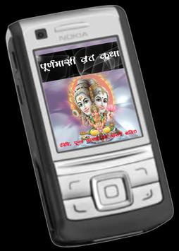 Puranmasi Vrath Katha screenshot 3