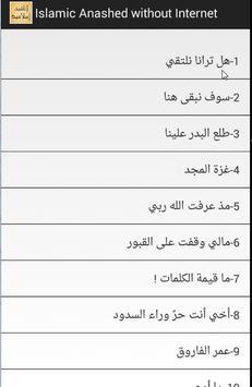 Islamic Anashed No Internet HD screenshot 1