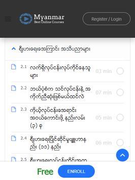 MyanmarBOC screenshot 1