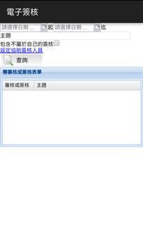 南華教職員 screenshot 2