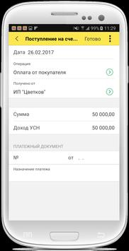 4 Schermata 1С:Мобильная бухгалтерия