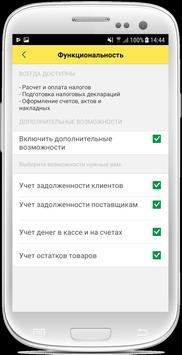 5 Schermata 1С:Мобильная бухгалтерия