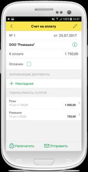 6 Schermata 1С:Мобильная бухгалтерия