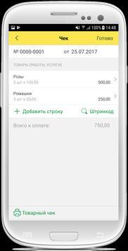 1С:Мобильная бухгалтерия screenshot 7