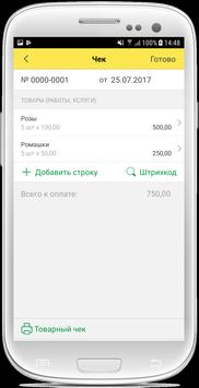 1С:Мобильная бухгалтерия syot layar 7