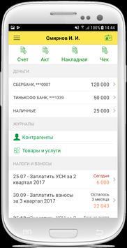 Poster 1С:Мобильная бухгалтерия