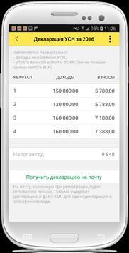 1С:Мобильная бухгалтерия screenshot 1
