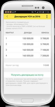 1 Schermata 1С:Мобильная бухгалтерия