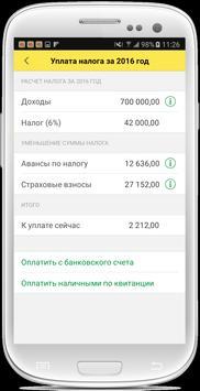 2 Schermata 1С:Мобильная бухгалтерия