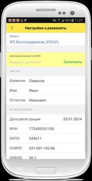3 Schermata 1С:Мобильная бухгалтерия