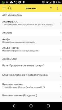1С:Заказы screenshot 5