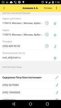 1С:Заказы screenshot 6