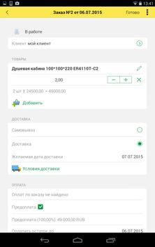 1С:Заказы screenshot 15