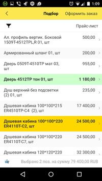 1С:Заказы screenshot 1
