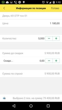 1С:Заказы screenshot 2