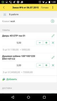 1С:Заказы screenshot 3