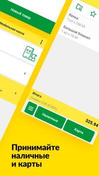 1C:Мобильная касса screenshot 1