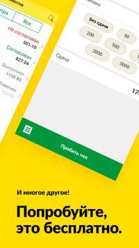 1C:Мобильная касса screenshot 3