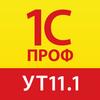 1С:ПРОФ: УТ 11.1 아이콘