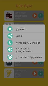 изменитель голоса скриншот 4