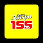 Такси Альфа 155 Гомель icon