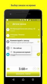 Такси Альфа 155 Гомель screenshot 4