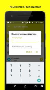 Такси Альфа 155 Гомель screenshot 5