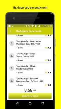 Такси Альфа 155 Гомель screenshot 1