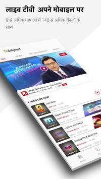 हिंदी न्यूज़ - डेलीहंट (न्यूज़हंट) स्क्रीनशॉट 1