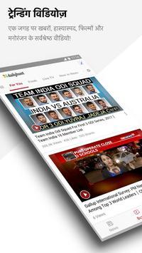 हिंदी न्यूज़ - डेलीहंट (न्यूज़हंट) स्क्रीनशॉट 2