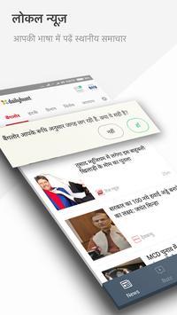 हिंदी न्यूज़ - डेलीहंट (न्यूज़हंट) स्क्रीनशॉट 5