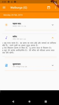 Daily Hindi Mass Readings screenshot 3