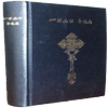 Ethiopian Bible (Amharic) icône