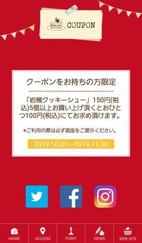 【菓子工房えとわぁる】公式アプリ screenshot 4