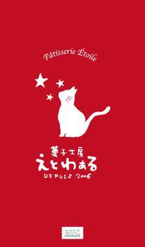 【菓子工房えとわぁる】公式アプリ poster