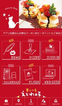 【菓子工房えとわぁる】公式アプリ screenshot 1