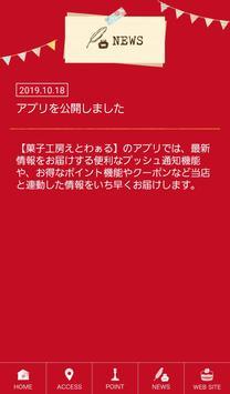 【菓子工房えとわぁる】公式アプリ screenshot 3