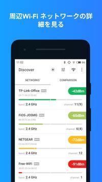 NetSpot– WiFiアナライザー スクリーンショット 1