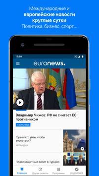 Euronews постер