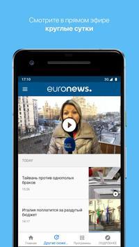 Euronews скриншот 2