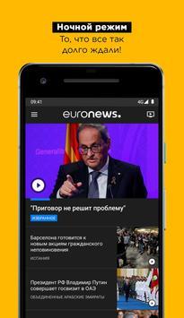 Euronews скриншот 1