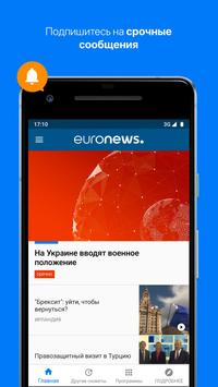 Euronews скриншот 4