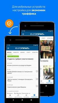 Euronews скриншот 6