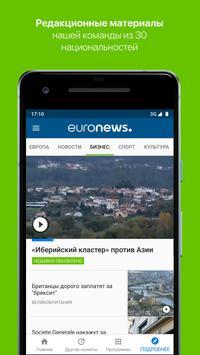 Euronews скриншот 7