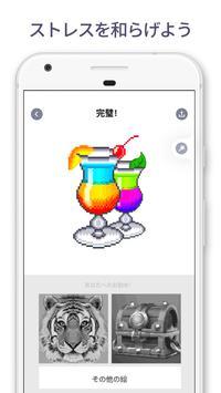 ピクセルアート: 数字で塗り絵スケッチブック スクリーンショット 6