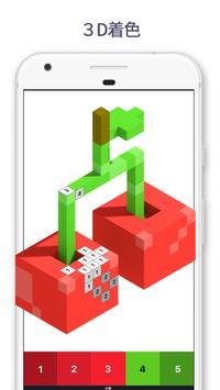 ピクセルアート: 数字で塗り絵スケッチブック スクリーンショット 3