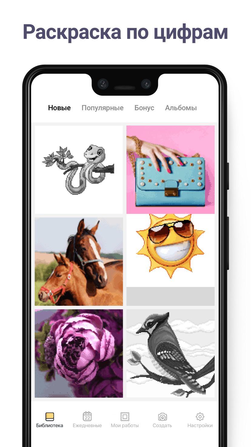 Pixel Art для Андроид - скачать APK