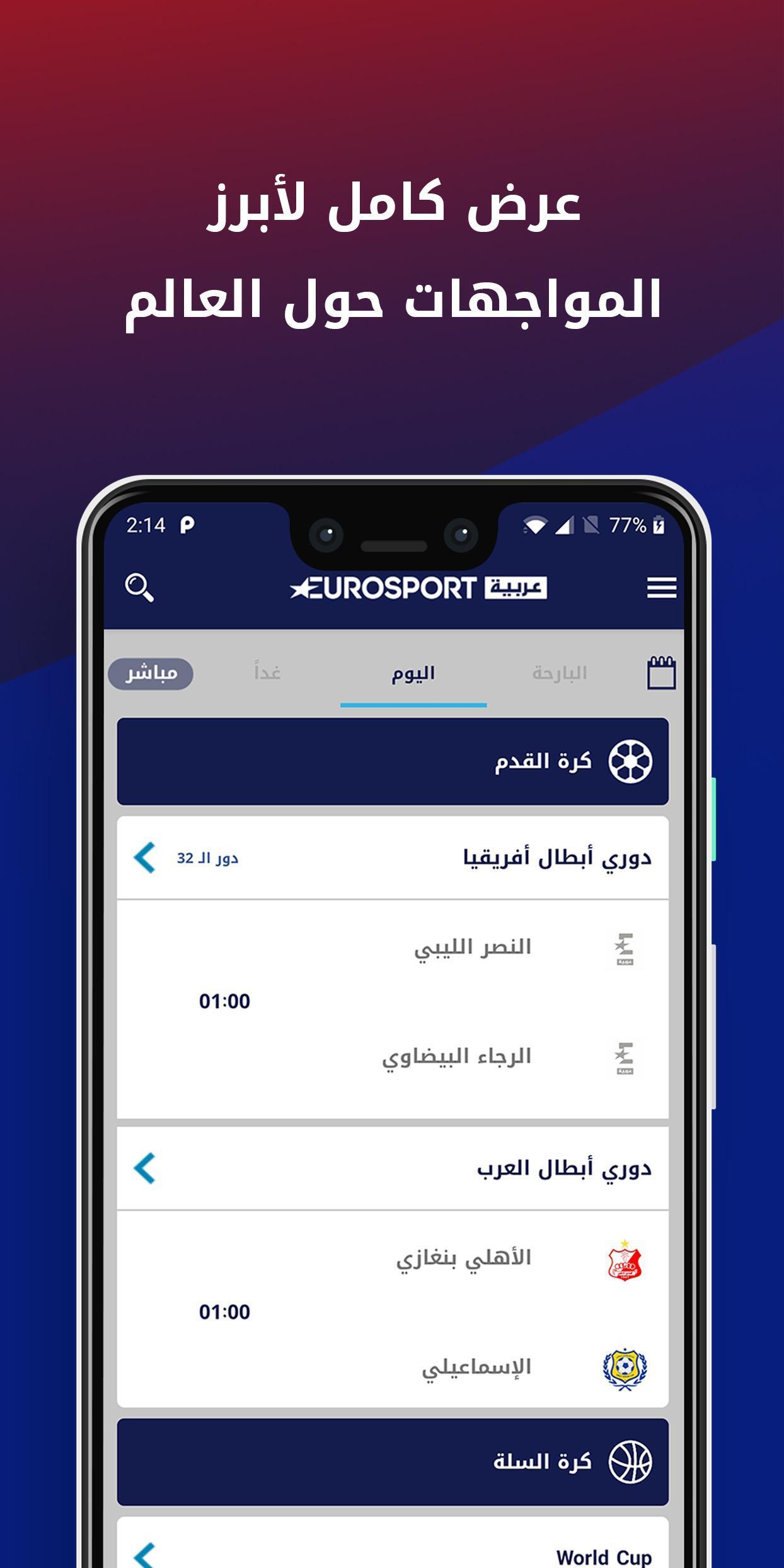 EUROSPORT ARABIA TÉLÉCHARGER